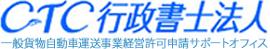 CTC行政書士法人|一般貨物自動車運送事業経営許可申請サポートオフィス